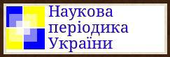 Наукова періодика України
