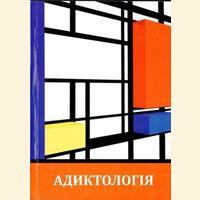 Новий навчальний посібник за авторством викладачів кафедри психіатрії ФПО